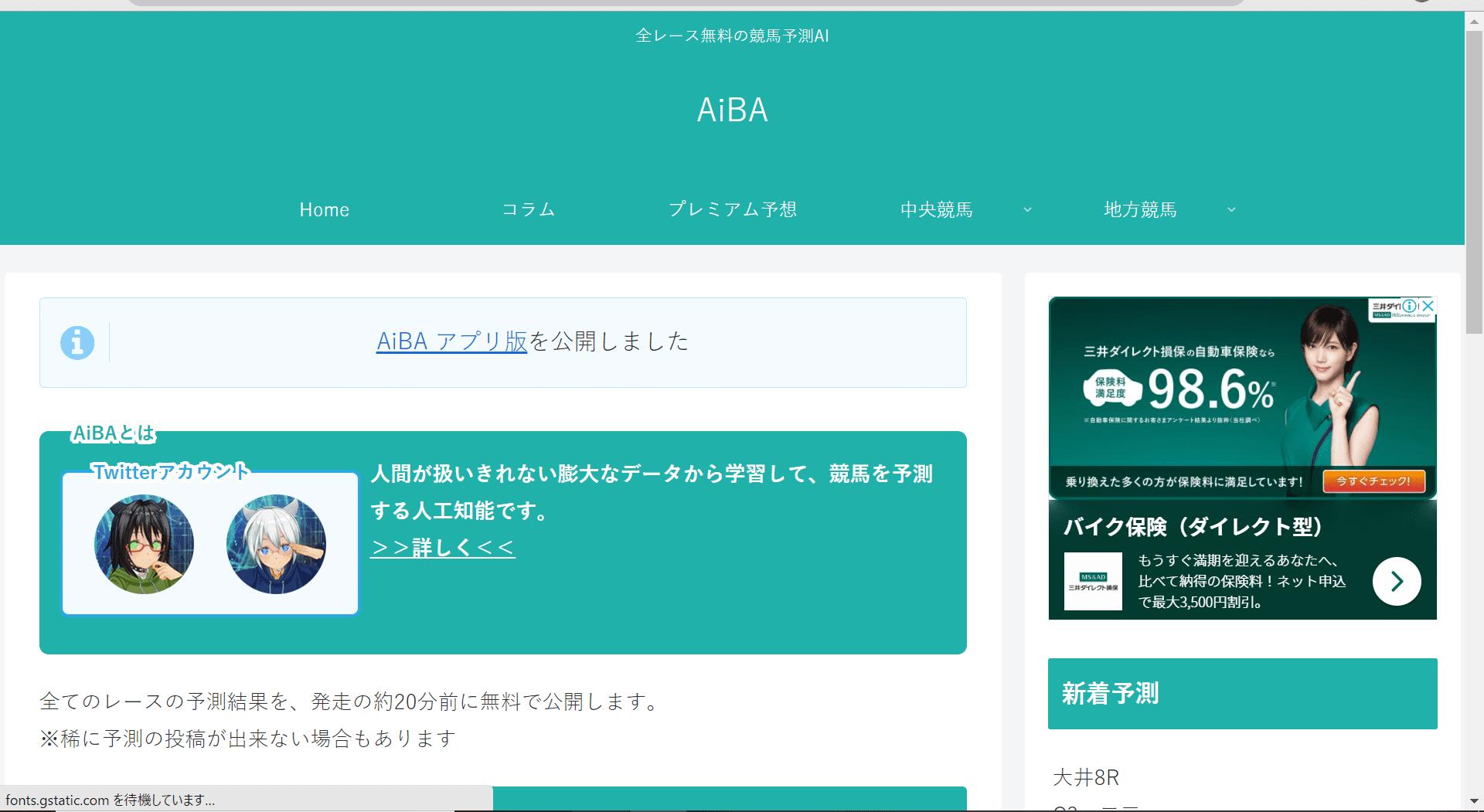 AIBA トップ