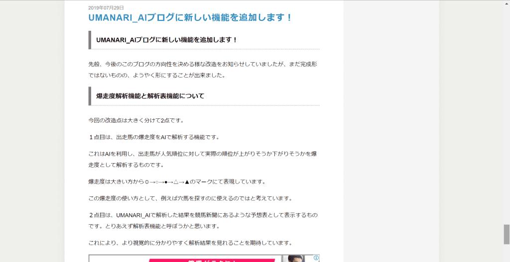 UMANARI_AI競馬予想 ブログ
